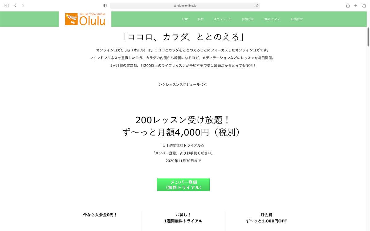 Oluluの公式サイトスクリーンショット